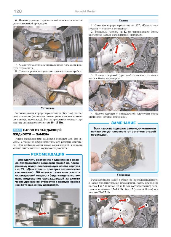 hyundai porter книга по ремонту скачать бесплатно