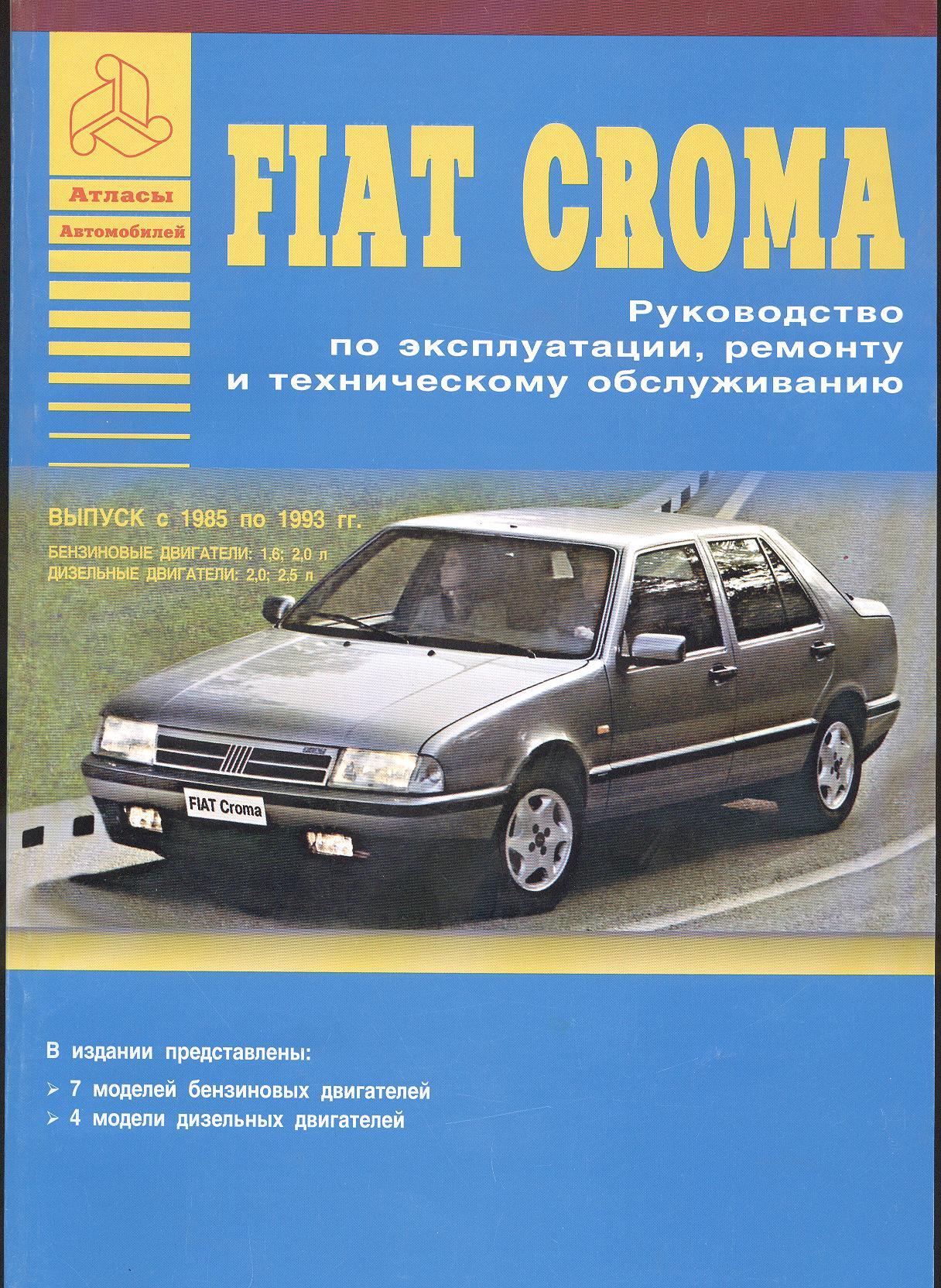 Книги По Ремонту Фиат Скудо