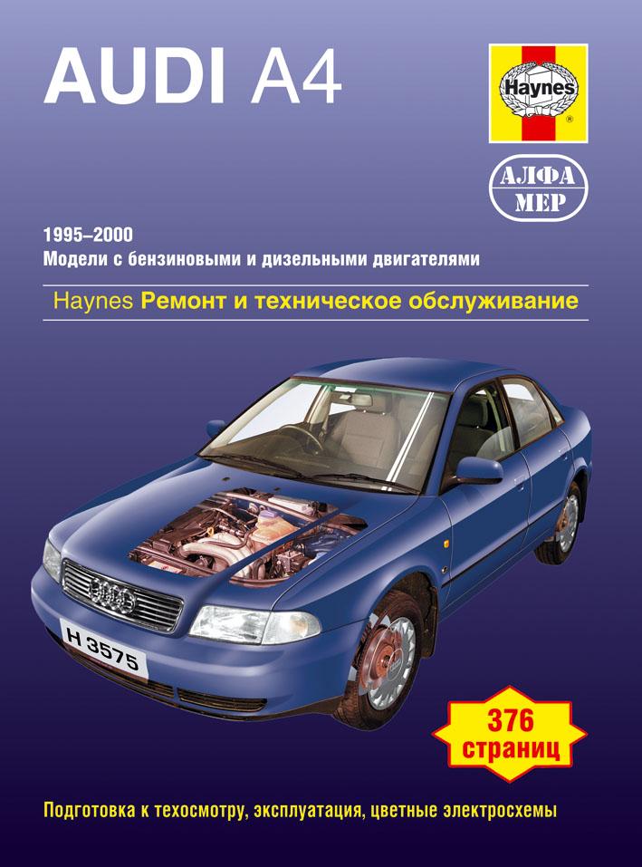 Audi A6 1998 Руководство По Эксплуатации