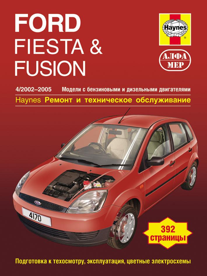Инструкция По Эксплуатации Ford Fiesta 1990 Г.В.Doc